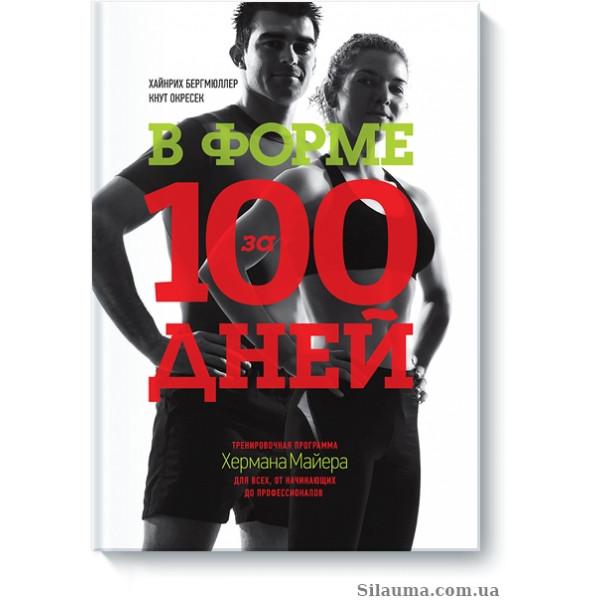В форме за 100 дней