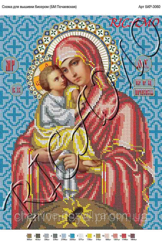 Схема для вышивки бисером или  крестиком Богородица Почаевская