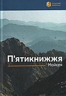 П′ятикнижжя Мойсея. Сучасний переклад Сучасний переклад з давньоєврейскої мови