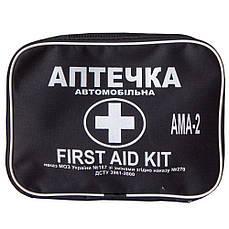Автомобильная аптечка АМА-2 (сумка)