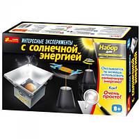 Набір Ranok-Creative Цікаві досліди з сонячною енергією 12114016Р