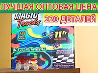 Конструктор MAGIC TRACKS 220 ОПТОМ меджик трек