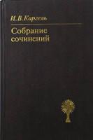 Собрание сочинений. И.В. Каргель Иван Каргель