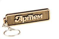 Брелок для ключей деревянный с гравировкой  Артем