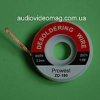 Косичка для выпаивания изоляции, диаметр 2.5 мм,длина 1,5 м