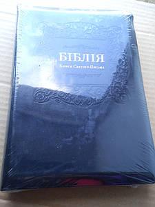 Біблія 17,0х24,0 см, з орнаментом