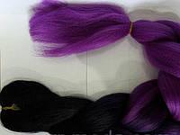 Канекалон  черно- фиолетовый