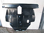 Защита двигателя и КПП BYD F3 (2011--) 1.5