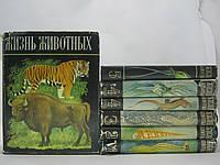 Жизнь животных. В шести томах (семи книгах) (б/у).