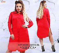 Платье рубашка женское норма и батал