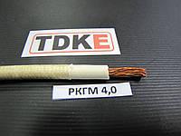 Провод РКГМ 4,0