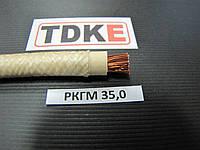 Провод РКГМ 35,0