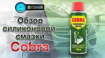 Видео-обзор силиконовой смазки Cobra