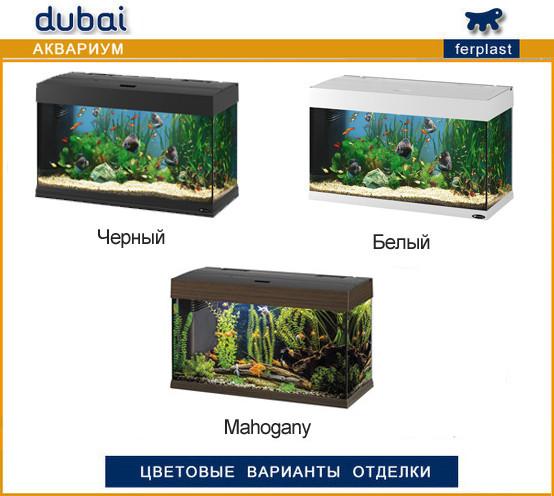 Аквариум Ferplast Dubai 80, объем 125 литров