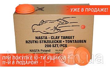 """Тарелка (200 шт) для стендовой стрельбы """"Nasta"""" + БЕСПЛАТНАЯ ДОСТАВКА, фото 2"""