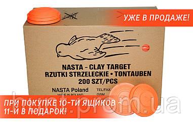 """Тарелка (200 шт) для стендовой стрельбы """"Nasta"""""""