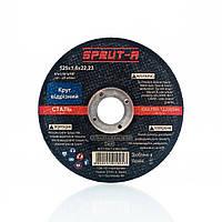Круги отрезные Sprut ф 125x1,6