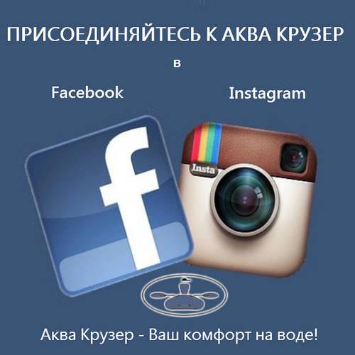 Приглашаем Всех подписаться на наши странички в Instagram и Facebook