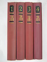 Ян В. Собрание сочинений в четырех томах (б/у).