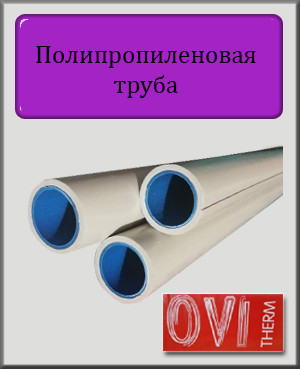 Полипропиленовая труба  OVI Composite pipe PN20 20х3,0 с алюминиевой прослойкой