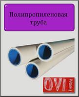 Полипропиленовая труба  OVI Composite pipe PN20 40х5 с алюминиевой прослойкой