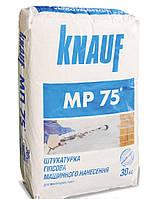 Машинная штукатурка МП-75  30 кг Гипсовая