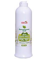 Засіб Cocos для ручного миття посуд з мильного кореня натуральний 500 мл