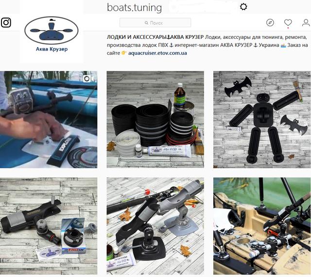 Подписывайтесь на Аква Крузер в социальных сетях - лодки, рыбалка, охота, отдых турызм - лодочный интернет-магазин в Украине - following instagram - аксессуары для надувных лодок ПВХ
