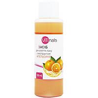 Жидкость для снятия лака ViTinails (Апельсин) 100 мл.