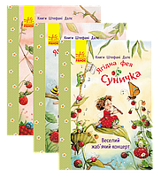 Ягідна фея Суничка. Комплект з трьох книжок для дітей віком від 4 років , фото 1