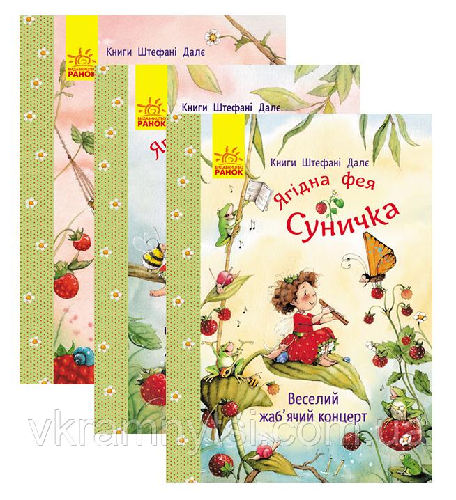 Ягідна фея Суничка. Комплект з трьох книжок для дітей віком від 4 років
