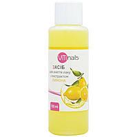 Жидкость для снятия лака ViTinails (Лимон) 100 мл.