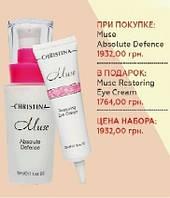 Набор: Сыворотка Абсолютная защита кожи + Восстанавливающий крем для кожи вокруг глаз