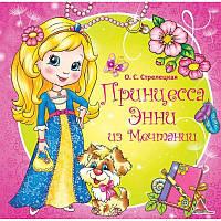 Принцесса Энни из Мечтании
