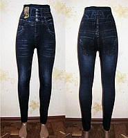 Лосины под джинс УТЕПЛЕННЫЕ 44-52 разм. Завышенная талия , фото 1