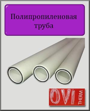 Полипропиленовая труба  OVI Fiber pipe PN20 32мм (стекловолокно)