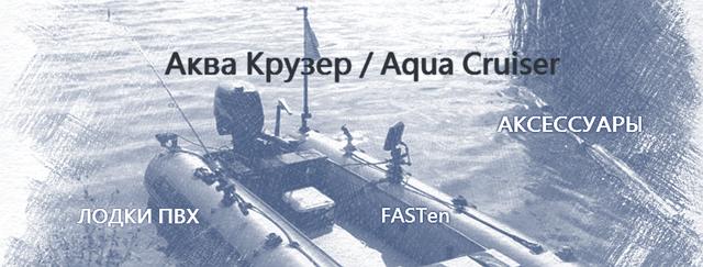 Аква Крузер - аксессуары для надувных лодок пвх в Украине, Фастен Борика, лодки ПВХ, рыюалка - Фейсбук