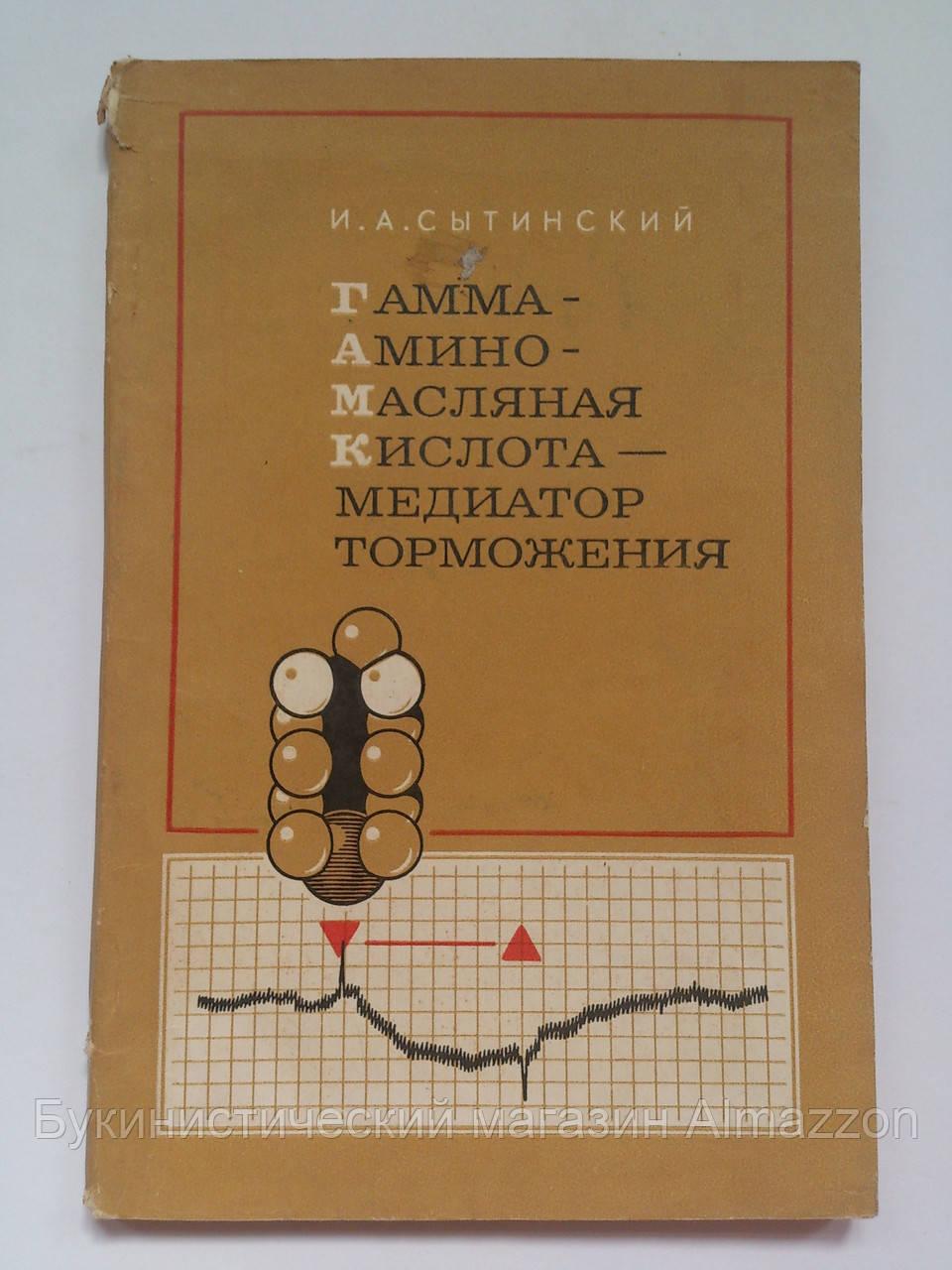 """Сытинский И. """"Гамма-аминомасляная кислота - медиатор торможения"""". 1977 год"""