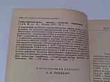 """Сытинский И. """"Гамма-аминомасляная кислота - медиатор торможения"""". 1977 год, фото 3"""