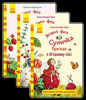Ягідна фея Суничка. Комплект з трьох книжок для дітей віком від 5 років , фото 1
