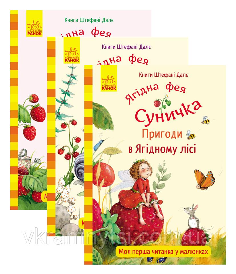 Ягідна фея Суничка. Комплект з трьох книжок для дітей віком від 5 років