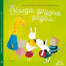 Книга Когда друзья рядом