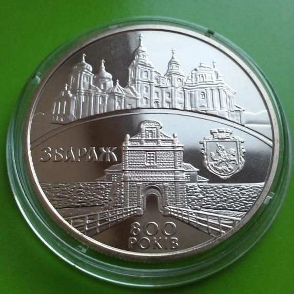 246  5 гривен 2011 г. Збараж, 800 років