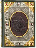 Книга в подарочном оформлении Казацкая старина (сборник)