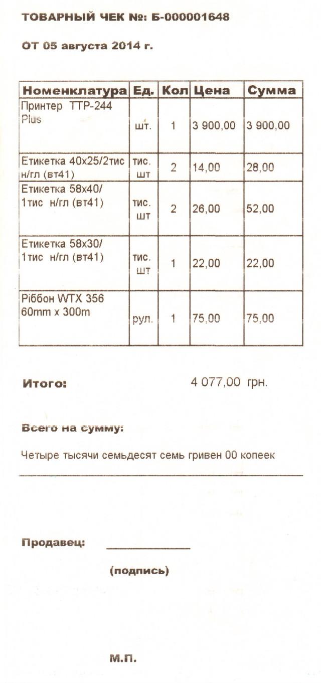 Товарный чек из 1С 8.2 на принтере чеков 80 мм.