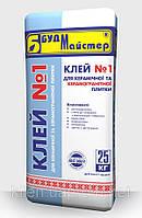 Клей 1 (25 кг)— клей для керамической и керамогранитной плитки