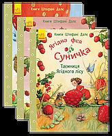Ягідна фея Суничка. Комплект з трьох книжок для дітей віком від 3 років , фото 1