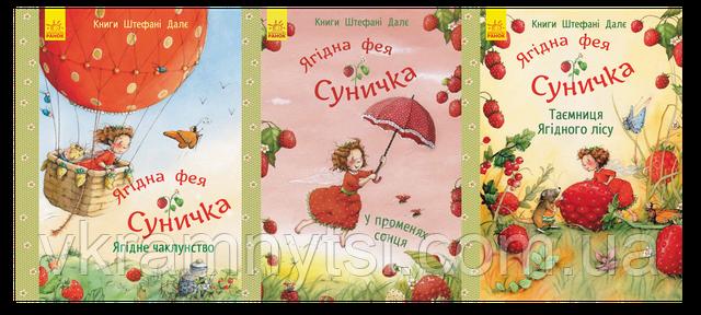 Ягідна фея Суничка. Комплект з трьох книжок для дітей віком від 3 років