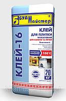 КЛЕЙ-16 (20 кг)— Клей для плитки теплостойкий для облицовки каминов и печей, 20 кг