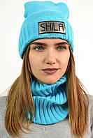 Комплект шапка и снуд Shila голубой